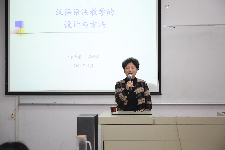 北京大学李晓琪教授来我校国际文化学院讲学
