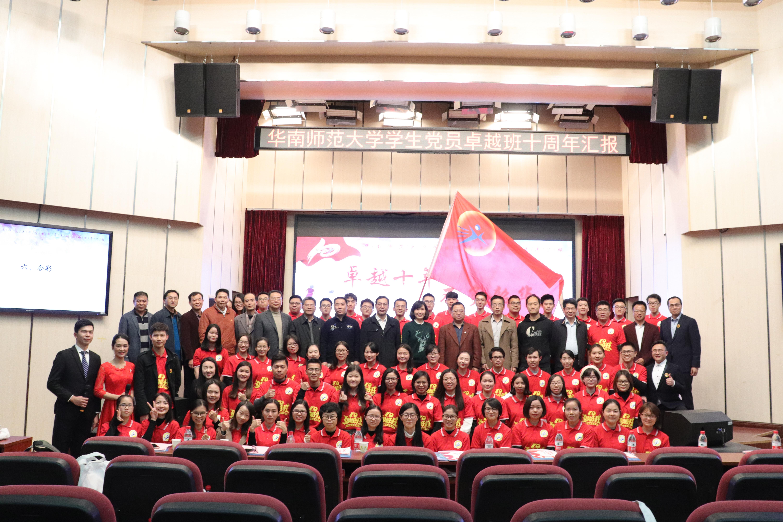 华南师范大学 学生党员卓越班成立十周年 培育632名学员