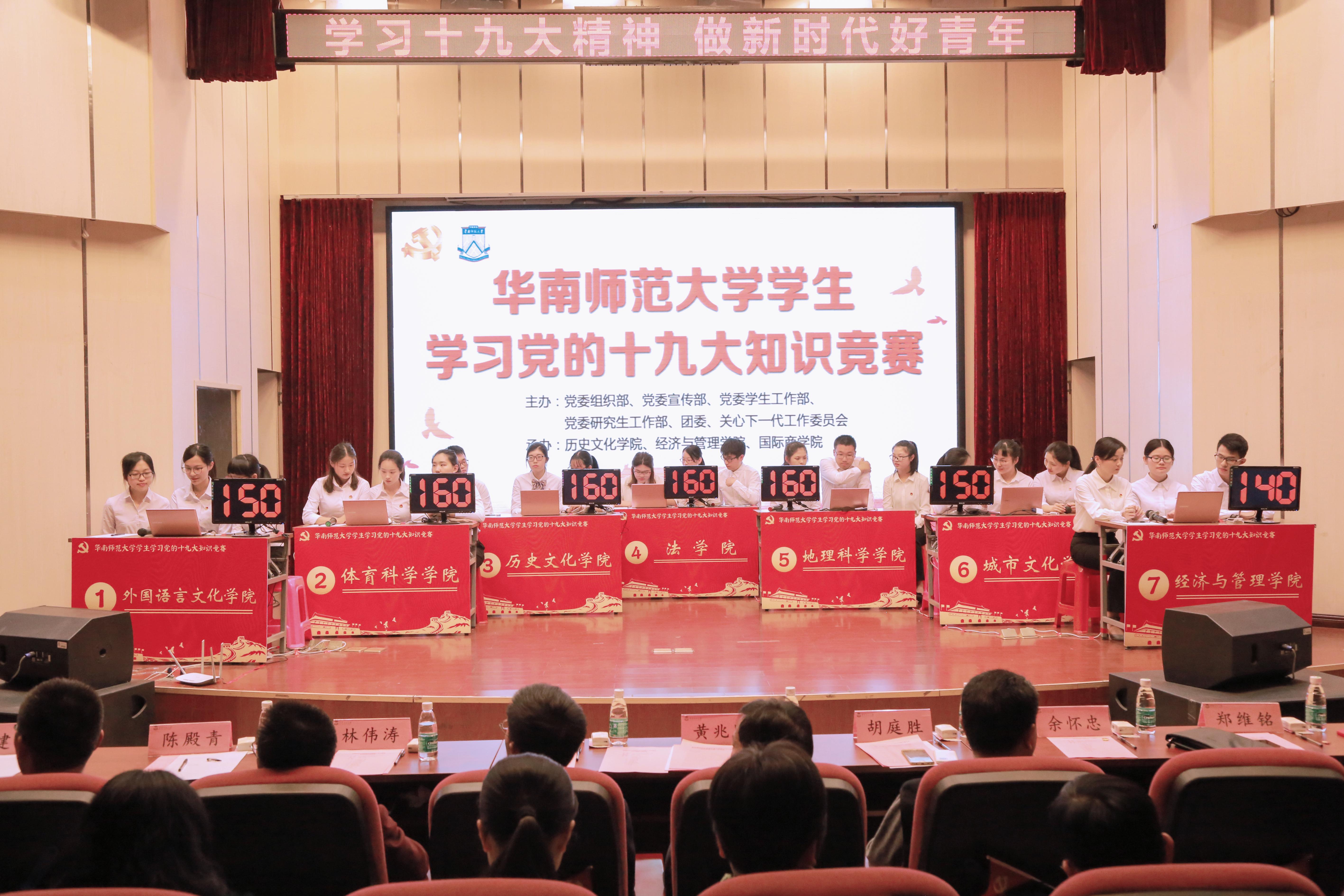 华南师范大学  学习十九大精神 做新时代好青年 我校举行学生学习党的十九大精神知识竞赛