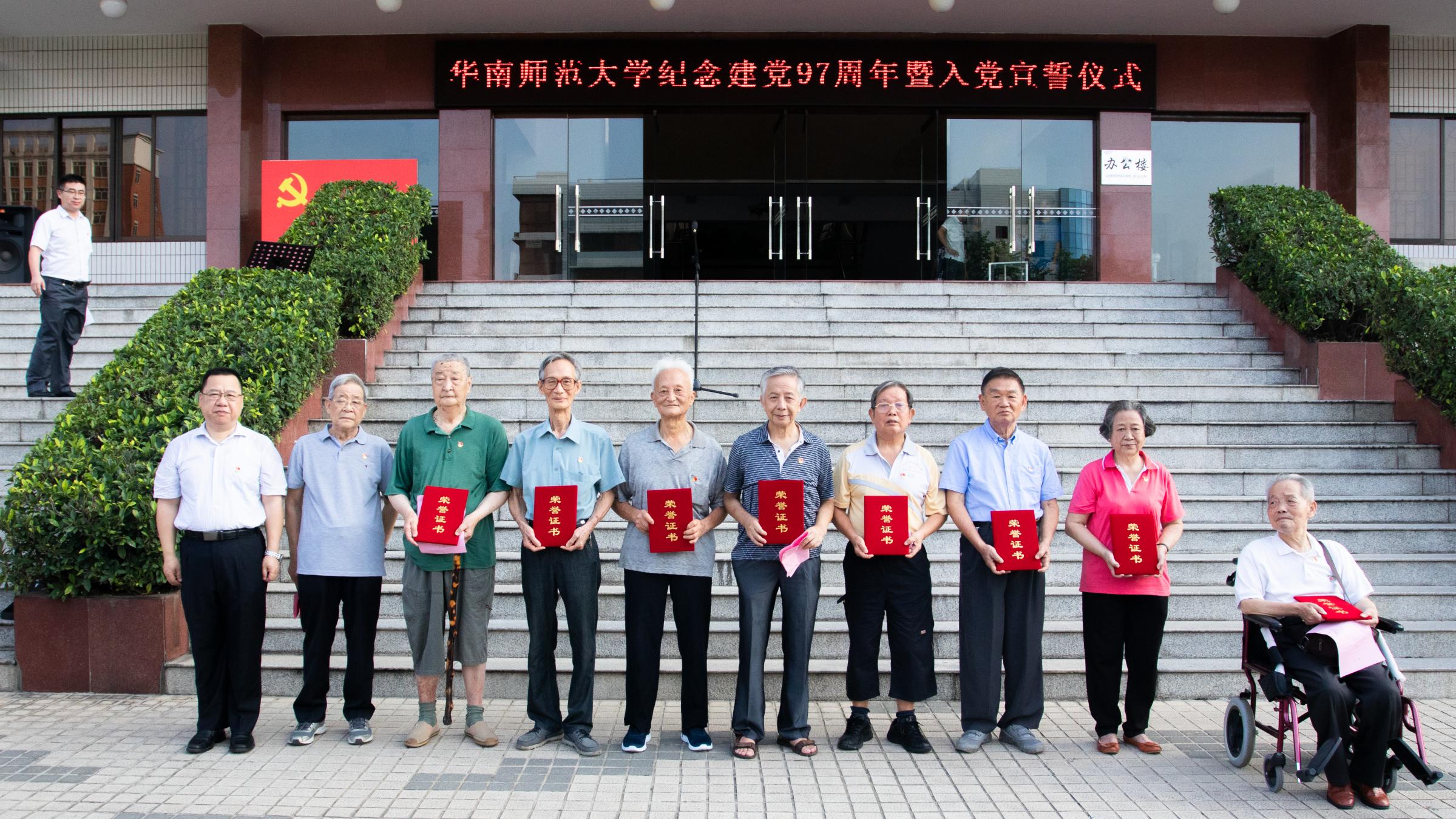 华南师范大学 举行纪念中国共产党成立97周年暨入党宣誓仪式