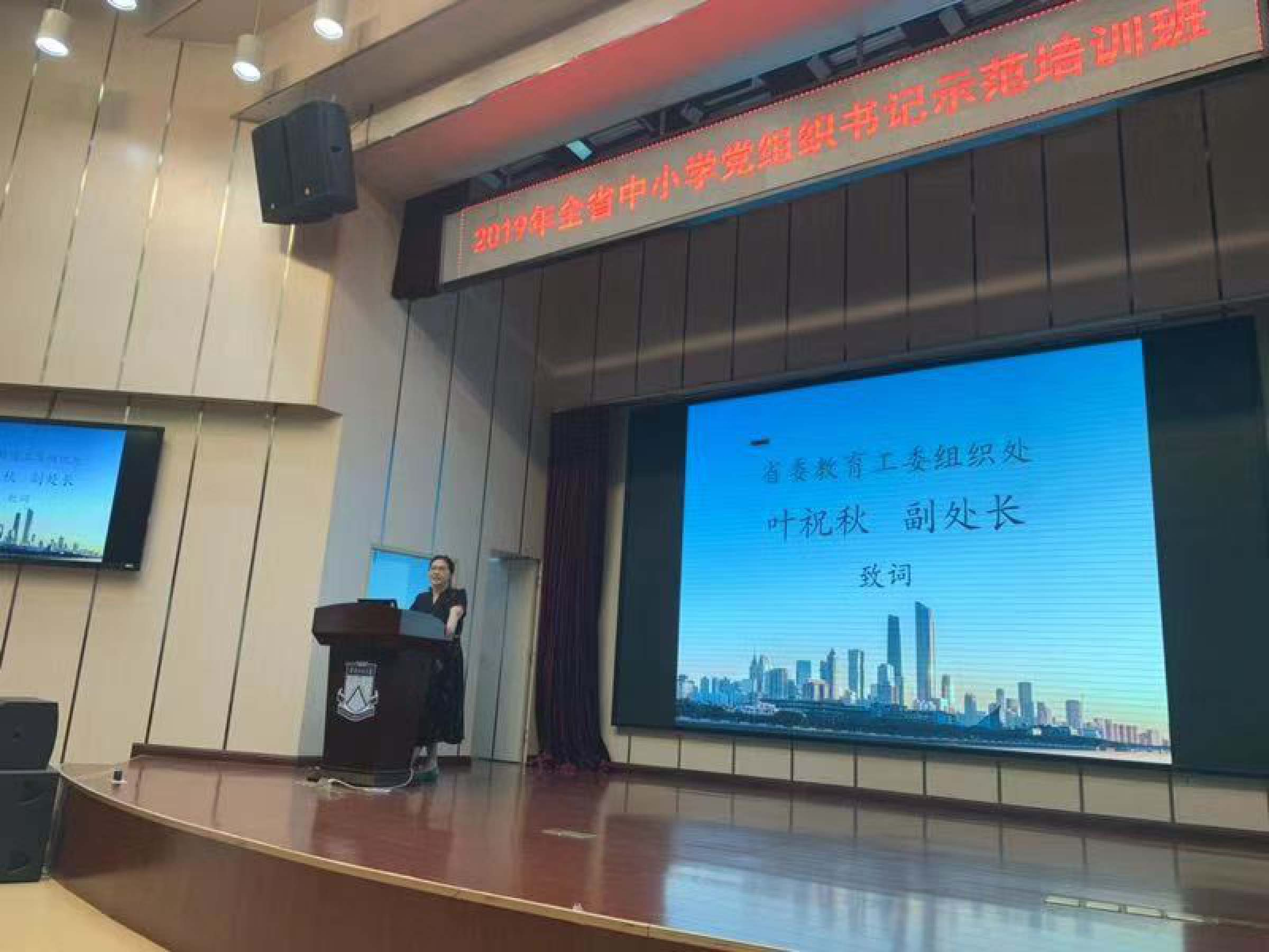 2019年全省中小学党组织书记培训示范班在我校举行开班典礼
