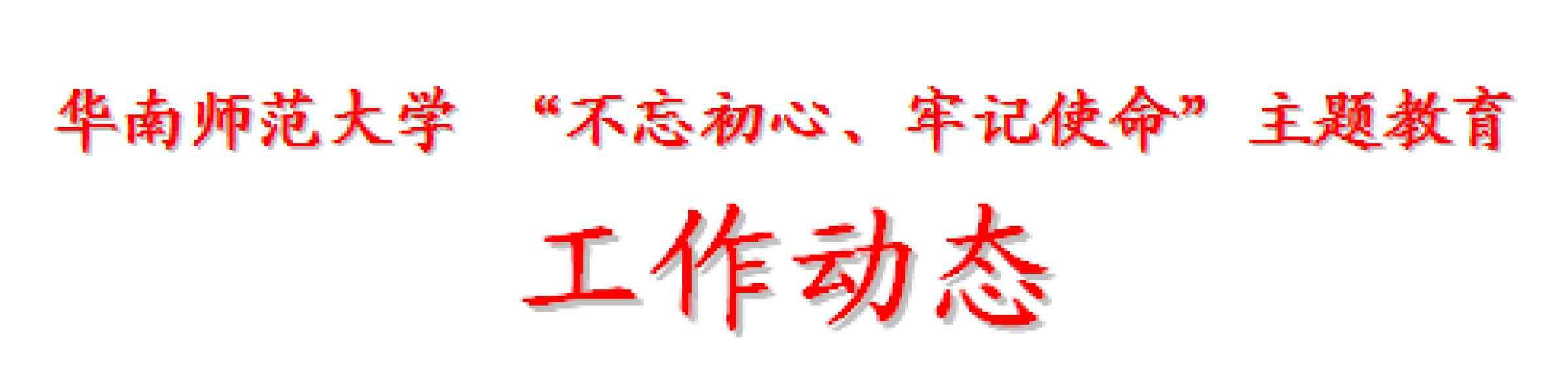 """华南师范大学 """"不忘初心、牢记使命""""主题教育 工作动态 (2019 年第 10期,12月2日-12月8日)"""