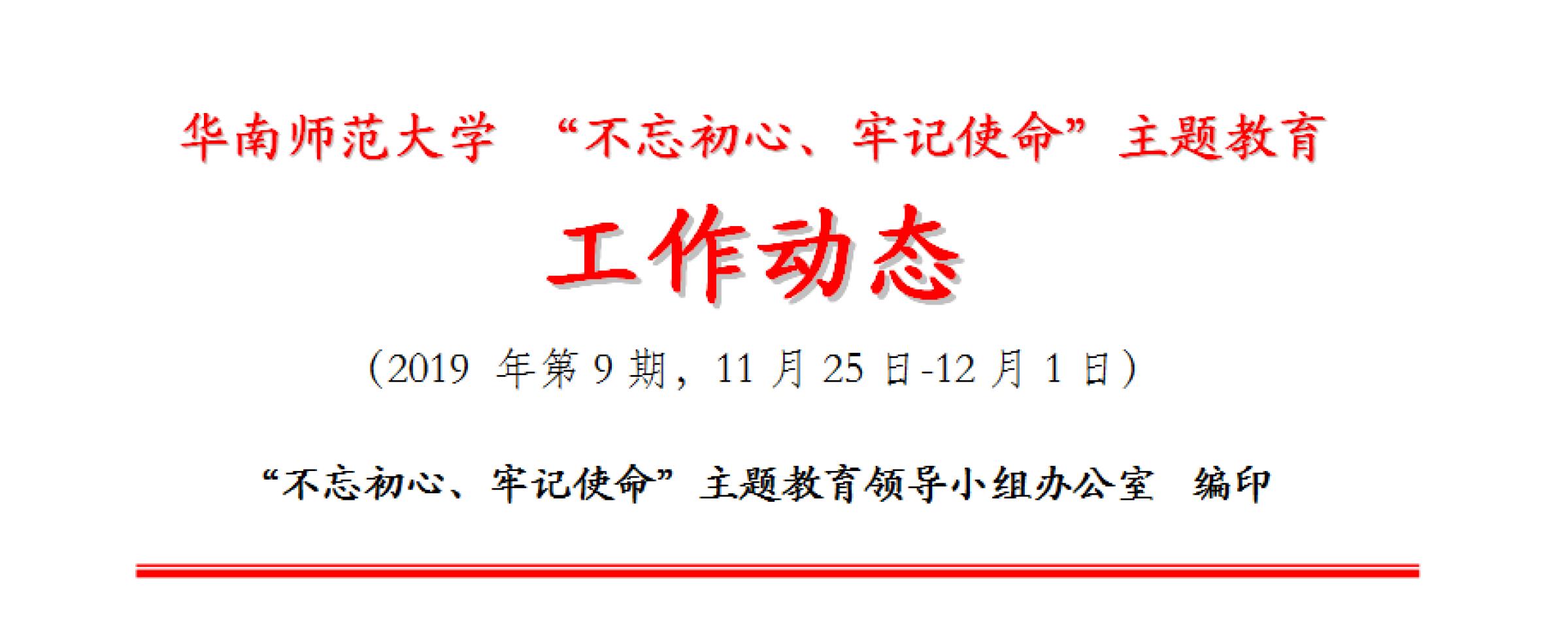 """华南师范大学 """"不忘初心、牢记使命""""主题教育 工作动态 (2019 年第9期,11月25日-12月1日)"""