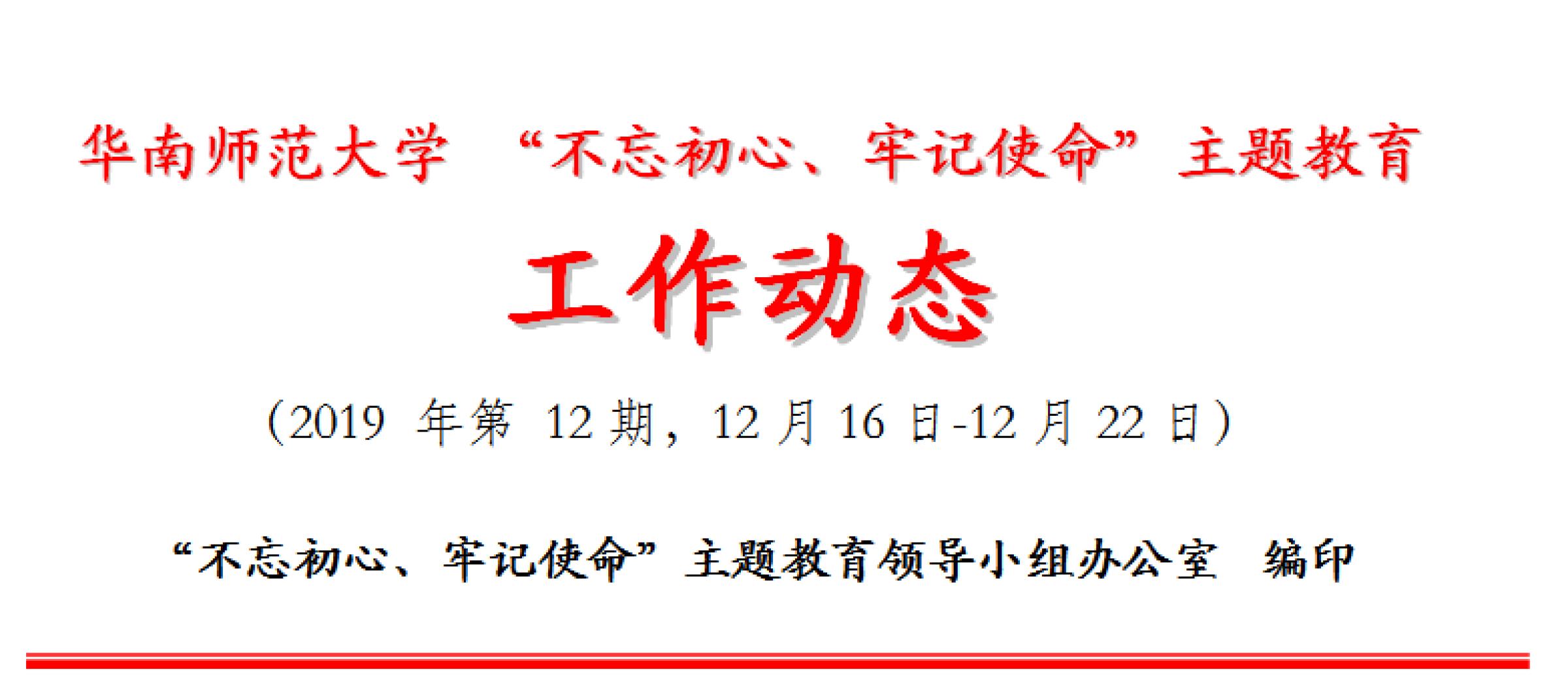"""华南师范大学 """"不忘初心、牢记使命""""主题教育工作动态 (2019 年第 12期,12月16日-12月22日)"""